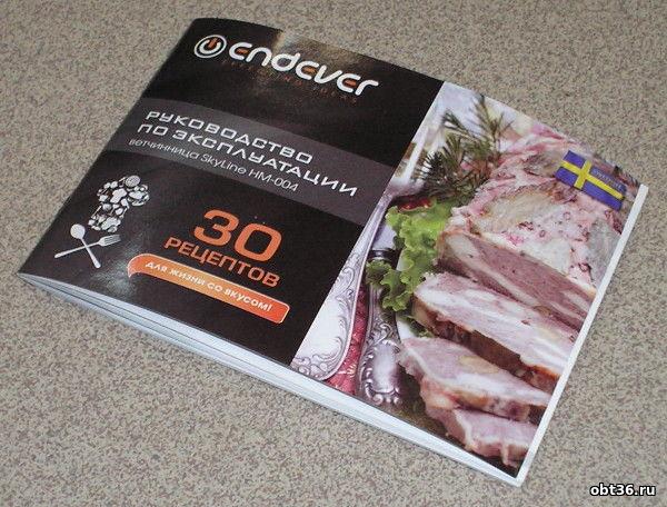 книга рецептов для ветчинницы просто, очень увлекательно